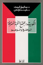 download 2 - الكويت: مجتمع النخبة المترفة - الواقع والوهم