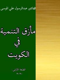 book4 273 183 - مأزق التنمية في الكويت